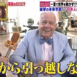 『【正論】大物投資家ジム・ロジャース「日本は東京オリンピックを契機に衰退する」』の画像