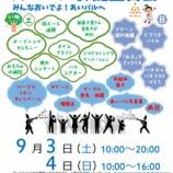『戸田市立上戸田地域交流センターあいぱるお誕生日会 9月3日・4日(土・日)開催』の画像
