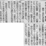 『(埼玉新聞)子どもの医療費 中学生まで無料 来年1月から戸田市』の画像
