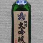 『20180113 日本酒の未来を探る新年会 その4』の画像