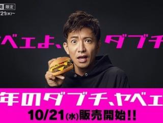 【悲報】木村拓哉さん、変化球の握り方みたいなハンバーガーの持ち方をする