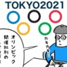 新しい東京オリンピックの斬新なロゴを考えた
