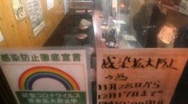 【新型コロナ】居酒屋「このままではつぶれる」 都内…時短要請期間延長を懸念