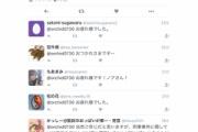 毎日新聞「新潟日報の報道部長がツイッターで弁護士に暴言し謝罪」