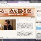 『【テレビ出演】スカパー!旅チャンネル』の画像