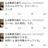 SKE8期 白雪 希明が加入前TwitterでAKB島田批判wwww