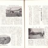 『開基百年記念「桔梗沿革誌」(15)第五節 鉄道の開通と郵便局』の画像
