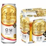 『【期間限定】特別限定醸造生ビール「アサヒ ゴールドラベル」発売&キャンペーン』の画像