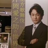 『『上方歌舞伎 片岡愛之助の世界展』@阪急うめだギャラリー』の画像
