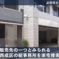 二代目東組の組事務所から盗難車16台を押収、傘下幹部を逮捕