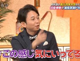 有吉弘行が今の川栄を一喝「女優っぽい態度気に入ってるの?」