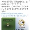 【速報】田島芽瑠見つかる