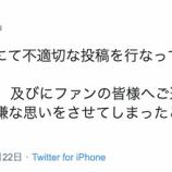 『SKE48都築里佳ツイッター『HKTはブスだらけ』発言、ファンへの謝罪のツイートを公開!!!!!!』の画像