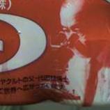 『(番外編)シロタ博士』の画像
