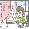 【おっくん出産記  完】大波乱!初めての親子の夜