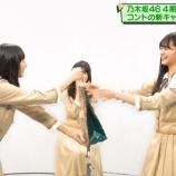 『【乃木坂46】遠藤さくらが金川紗耶に貰ったプレゼント、ファンに速攻で特定されるwwwwww』の画像