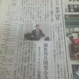 『10ヶ月で「オカビズ 相談1100件」と読売新聞に!!』の画像
