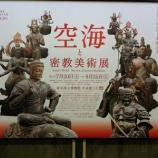 『(番外編)空海と密教美術展 東京国立博物館(上野公園)にて開催中』の画像
