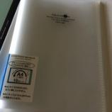 『A4書類をコンパクトに持ち運び LIHIT LAB.「クリアーブック フタツオリ」』の画像