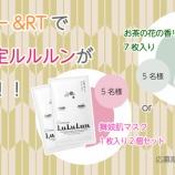 『【フォロー&RTキャンペーン】京都限定ルルルンが当たる!!』の画像