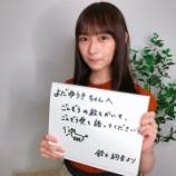 『【乃木坂46】与田祐希の『のぎおび⊿』本日18時〜配信の模様!!!』の画像
