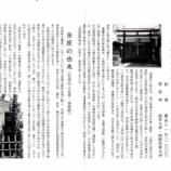 『実物資料集29 金座銀座の本当は静岡にあり』の画像