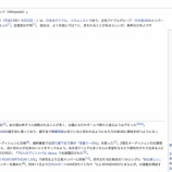 『【乃木坂46】早すぎだろwww 寺田蘭世のウィキペディア、ANN放送中に速攻で追加されててワロタwwwwww』の画像