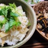 『たけのこご飯と白滝の明太子和えとひじきの煮物』の画像