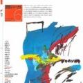 「建築ジャーナル」誌に掲載されました