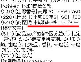 恐竜の次は電車?東映「烈車戦隊トッキュウジャー」を商標出願