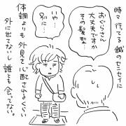 ++10月2日(土)++