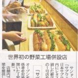 『(産経新聞)世界初の野菜工場併設店「サブウェイ」』の画像