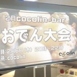 『【cocolin設備紹介】』の画像
