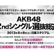 【速報】今年のAKB48選抜総選挙中継は、副音声もある【フジ】 アイドルファンマスター
