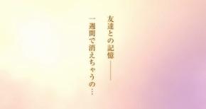『一週間フレンズ。』4/6(日)よりTOKYO MX他にて放送開始!細谷佳正さん、大久保瑠美さん参加決定!