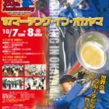 『2007 MARCHING in OKAYAMA』の画像