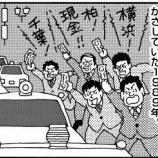 『【驚愕】日本のバブル期がやばすぎる!高級車、不動産、海外旅行ブームなど国民総セレブ三昧。』の画像