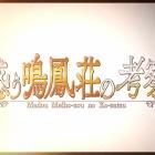 『FGO日記 イベント「惑う鳴鳳荘の考察」 感想でござるッ!』の画像