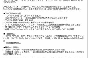 【ミリシタ】シアターデイズVer. 2.2.200が配信!