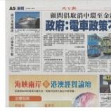 『香港島を走るトラムの一部区間が廃止?!』の画像