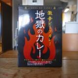 『<No.33>  辛!でもめちゃウマい、激辛ビーフカレー  地獄のカレー』の画像
