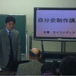 『かけがいのない自分の人生を確認できる「自分史書き方講座」が戸田市で開催されました』の画像
