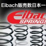 『【スタッフ日誌】Eibach(アイバッハ)スプリング人気の秘密は?』の画像