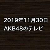 2019年11月30日のAKB48関連のテレビ
