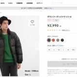 『【服】GUのダウンジャケット(2,980円)と、ちょっとオシャレな店のダウンジャケット(2万円)の違い。』の画像