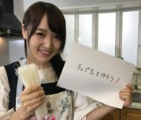 【欅坂46】ゆっかーチャプチェを作るwwwww(動画あり)