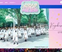 【欅坂46】「LAGUNA MUSIC FES.2019」にけやき坂46の出演が決定
