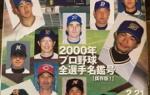 2000年度のプロ野球選手名鑑が出てきたンゴwww