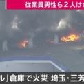 アスクル埼玉物流センター大規模火災、鎮火の方向性が見えて何より\(^o^)/