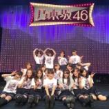 『【乃木坂46】伊藤かりんのアンダーアルバムへ込めた想いを綴ったブログが超絶泣ける・・・』の画像